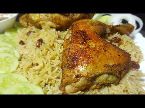 Chicken Mandi |  Arabic Rice With Steam Chicken Recipe | مندي بلدجاج