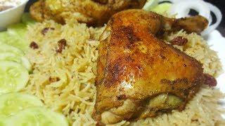 Chicken Mandi   Arabic Rice With Steam Chicken Recipe  مندي بلدجاج