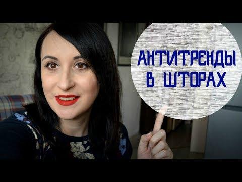 видео: АнтиТРЕНДЫ в ШТОРАХ. Шторы от которых пора отказаться