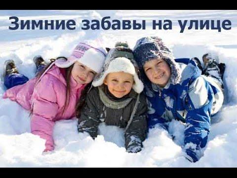 Зимние забавы на улице