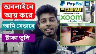 আনলাইনে আয়ের টাকা যেভাবে তুলি । How i withdraw payments from clients    Freelancer Nasim