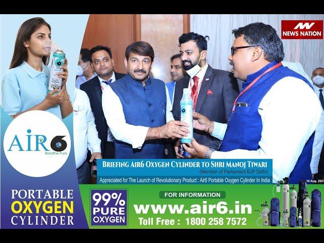 Air6 Oxygen can was very useful during oxygen Hunger   Sri Manoj Tiwari MP Delhi BJP