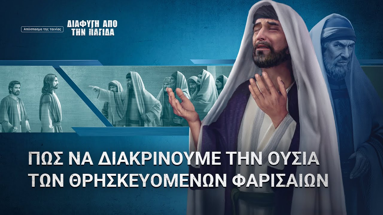Χριστιανικές Ταινίες «Διαφυγή από την Παγίδα» Κλιπ 1 - Πώς να διακρίνουμε την ουσία των θρησκευόμενων Φαρισαίων