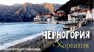 Черногория + Хорватия зимой. Из Черногории в Хорватию.
