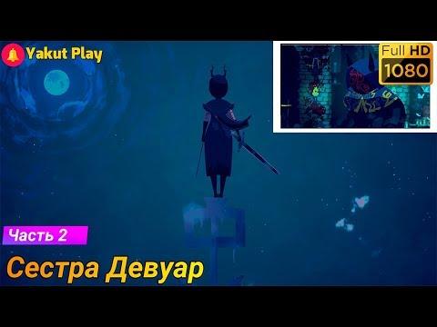 Minoria [2019] — Часть 2 : Сестра Девуар [1080p 60ᶠᵖˢ ] [rus]