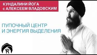 Кундалини йога с Алексеем Владовским: Пупочный центр и энергия выделения