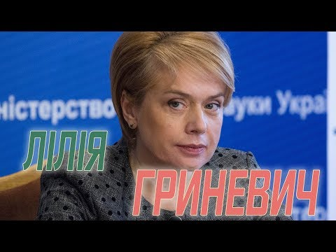 СЕРІЯ 62: Лілія Гриневич - Озброєна і вкрай некомпетентна. Історія та її зв'язки у політичних колах