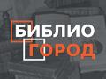 «Может ли книга быть православной?» -  презентация книг протоиерея Александра Абрамова.
