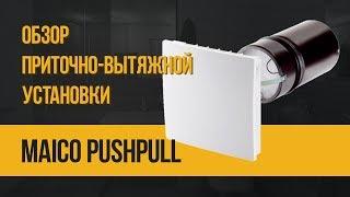 Обзор приточно-вытяжной установки Maico PushPull