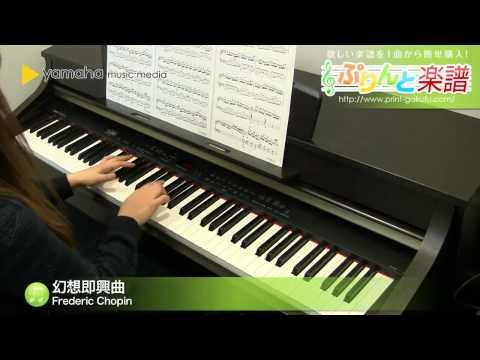 即興曲 第4番 「幻想即興曲」 Frederic Chopin