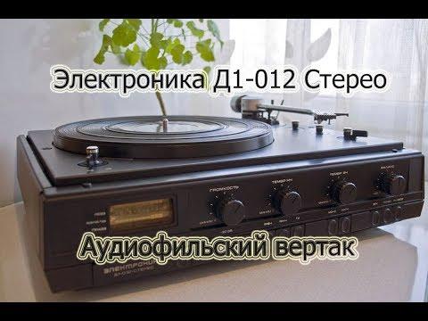 Электроника Д1-012 Стерео