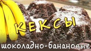 Банановые кексы - рецепт бананово-шоколадных кексов(Этот рецепт на нашем сайте: http://www.zavtraka.net/videos/ Домашняя выпечка очень вкусных и нежных шоколадно-банановых..., 2013-05-16T17:23:55.000Z)