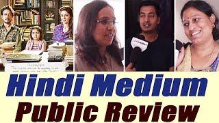 Hindi Medium Public Review   Irrfan Khan   Saba Qamar   Movie Review   FilmiBeat