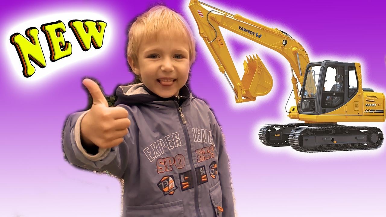 Макс и экскаватор.  Строительная техника для мальчиков.