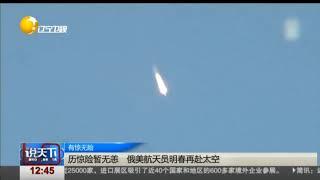 俄罗斯飞船发射失败!国际空间站宇航员可能要推迟回地球