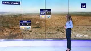 النشرة الجوية الأردنية من رؤيا 28-2-2020 | Jordan Weather