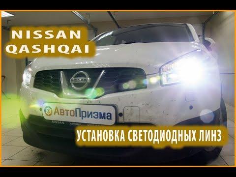 Nissan Qashqai установка светодиодных Bi-Led линз в ближний свет
