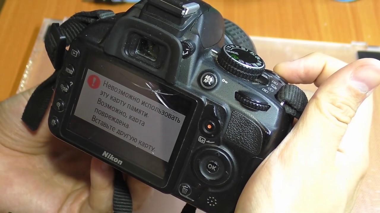 Почему фотоаппарат никон не видит флешку