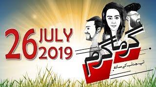 Garma Garam with Aap Janab | Ayesha Noor, Asad Nizami & Ali Aftab | 26 July 2019 | Aap News