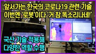 앞서가는 한국의 코로나19 관련 기술…이번엔 '로봇'이…