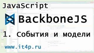 Backbone.JS events & model - краткой урок и быстрый старт