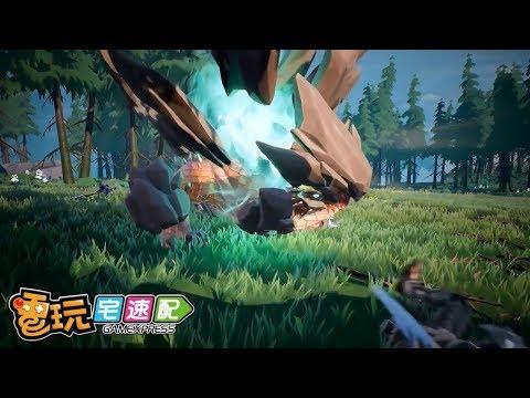 Riot、Capcom資深遊戲設計師狩獵遊戲新作《Dauntless》5月開放_電玩宅速配20180418