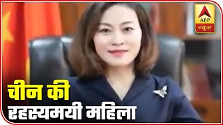 Know About The Mysterious Chinese Woman | ABP News