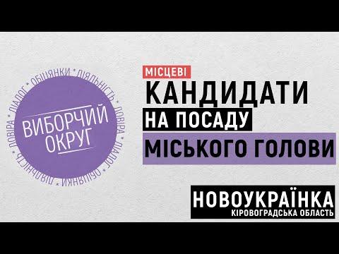 Суспільне Кропивницький: 09.10.2020. Виборчий Округ.Місцеві.