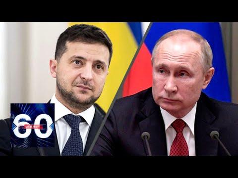Владимир Зеленский рассказал об отношениях с Путиным. 60 минут от 12.02.20