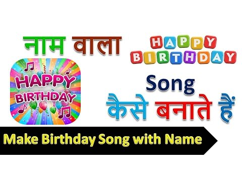 [hindi-हिंदी] happy birthday song with name free