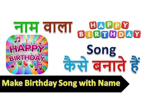 Hindi ह द Happy Birthday Song With Name Free Youtube