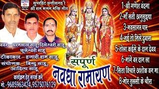 Dharam Lal Sahu - Nawdha Ramayan - Chhattisgarhi Superhit Bhakti Song - Jukebox - Dharam Lal Sahu |