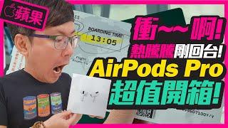 降噪最強AirPods Pro真無線藍牙耳機實測開箱 |入耳式設計變優點[Apple蘋果]