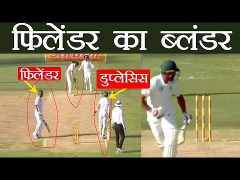 India Vs South Africa 2nd Test : Vernon Philander run out for 0 | वनइंडिया हिंदी