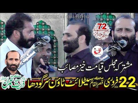 Zakir Habib Raza Haidery 22 February 2020 Satellite Town Sargodha (Zakir Zuriyat Sherazi)