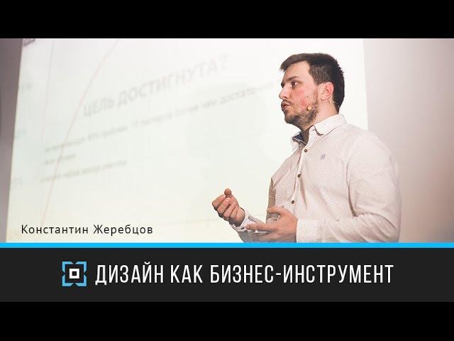 Дизайн-форум Prosmotr. Константин Жеребцов — Дизайн как бизнес-инструмент.