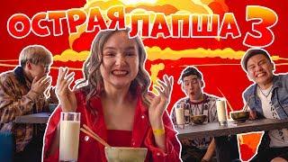 ДОВЕЛИ ДО СЛЕЗ АРИНУ ДАНИЛОВУ | ОСТРАЯ ЛАПША 3 | SNOW VOICE