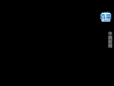 立法院院會 │20171124中視新聞LIVE直播