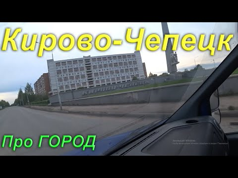 КИРОВО-ЧЕПЕЦК
