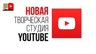 Урок 1. Как пользоваться новой Творческой студией YouTube. Пора осваивать Новую Творческую студию.