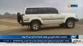 تمنراست : إختفاء شابين في ظروف غامضة منذ أزيد من 15 يوما
