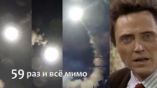 Выпустили 59 ракет и всё промазали. Как так? Удар США по Сирии