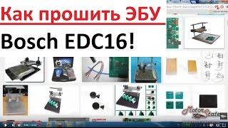 🚀 Чип тюнинг дизеля! Как прошить ЭБУ Bosch EDC16 своими руками!