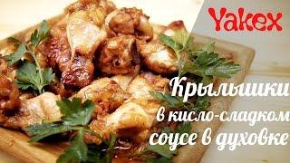 Куриные плечики в медово-соевом соусе. Недорого, вкусно и очень просто!