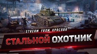 СТАЛЬНОЙ ОХОТНИК - ОНЛАЙН ЭТАП / День 2