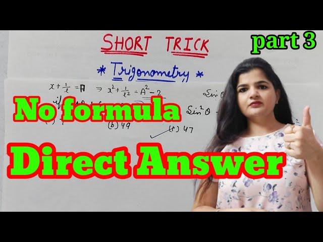 {MathsTrick} Class 10th Trigonometry Short trick method 3    Maths tricks for fast calculation