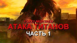 АТАКА ТИТАНОВ [Часть 1] - FOZZY MORTRED