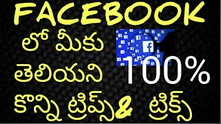 most important hidden features of facebook that nobody knows in telugu 2017  telugu teluguworld