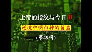 """(第II季)上帝的指纹与今日第49辑  Session 49 of """"God's Fingerprint & Today(II)"""" 祝健牧师 Pastor Zhu 10/30"""