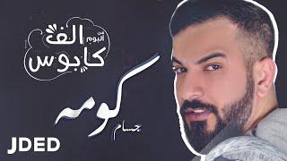 جسام -  كومه  (حصريأ) | 2019